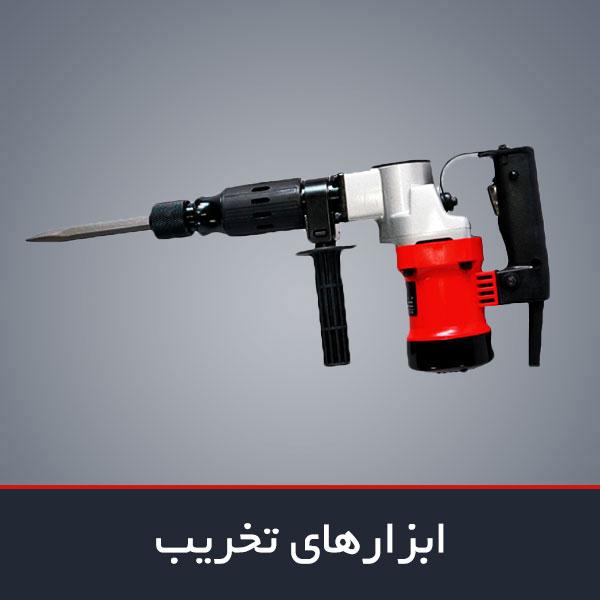 ابزارهای تخریب