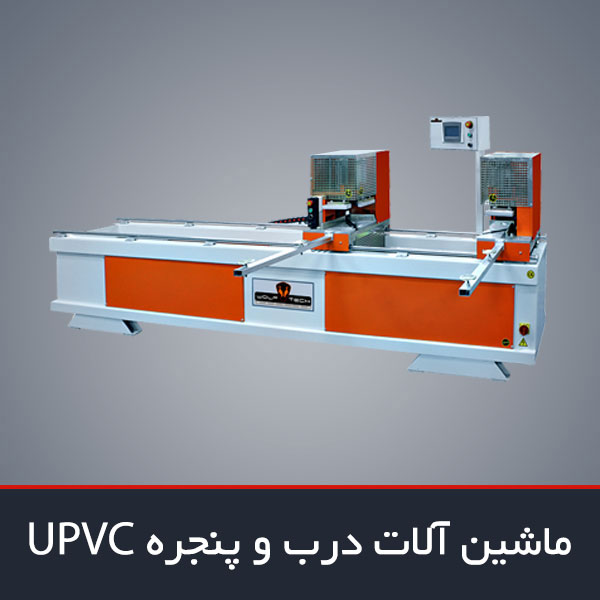 ماشین آلات درب و پنجره upvc